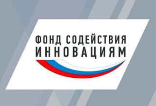 Фонд содействия инновациям приглашает предприятия Серпухова к участию в конкурсе «Коммерциализация»