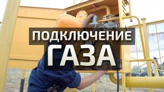 Предпринимателей Подмосковья приглашают на встречу с АО «Мособлгаз»