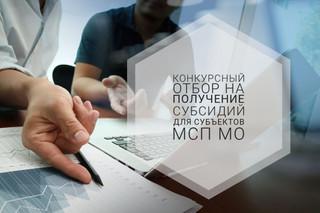 Стартовал прием заявок на предоставление финансовой поддержки малому и среднему бизнесу