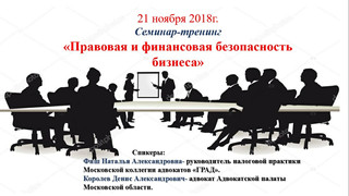 21 ноября 2018 года Серпуховский бизнес-инкубатор приглашает предпринимателей на семинар-тренинг «Пр