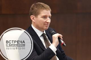 Зампред Вадим Хромов проведет встречу с бизнесом