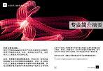 Bio short_chinese_white.jpg