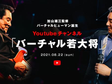 YouTubeチャンネル「バーチャル若大将」にテクノスピーチのAI歌声合成技術を提供