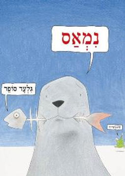 Gilad Goffer FED UP Hebrew cover 1.jpg
