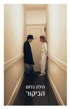 Hila Blum THE VISIT Israeli cover 2.jpg