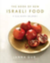 Janna Gur THE BOOK OF NEW ISRAELI FOOD c