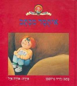 David Grossman THE ITAMAR LETTER Hebrew