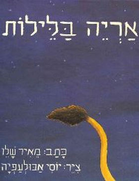 Meir Shalev A LION IN THE NIGHTS Hebrew