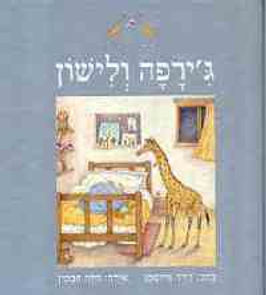 David Grossman GIRAFFE BEDTIME Hebrew Co