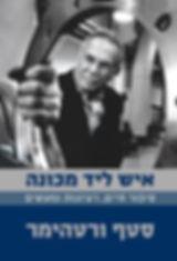 Stef Wertheimer HABBIT OF LABOR Hebrew c
