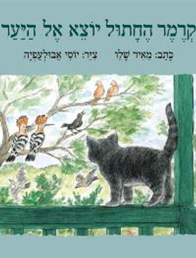 Meir Shalev KRAMER THE CAT GOES OUT TO T