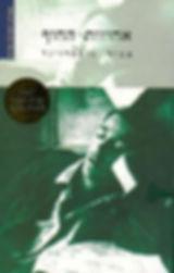 THE SHORLINE MANSIONS - Hebrew cover Ami