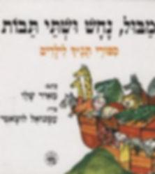 Meir Shalev A SNAKE A FLOOD AND TWO ARKS