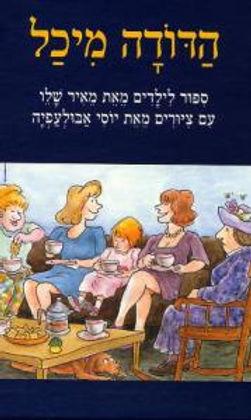 Meir Shalev AUNT MICHAL  Hebrew cover 1.