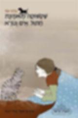 SHAKSHUKA  3 Hebrew cover 1.jpg