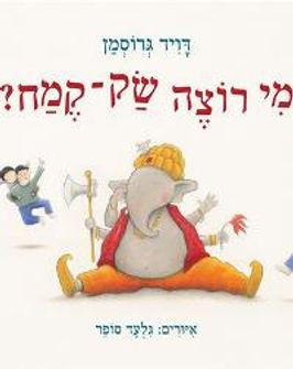 David Grossman WHO WANTS A PIGGYBACK Heb