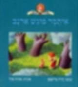 David Grossman ITAMAR MEETS A RABBIT Heb