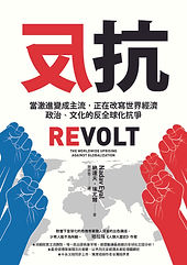 Cover REVOLT (Taiwan).jpg