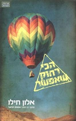 Alon Hilu AS FAR AS POSSIBLE Hebrew cove