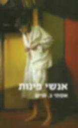 Esti Hayim CORNER PEOPLE Israeli cover 3