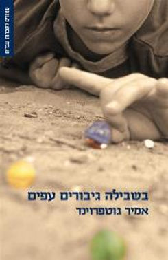 HEROES FLY TO HER Hebrew cover Amir Gutf