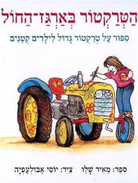 Meir Shalev THE TRACTOR IN THE SANDBOX H