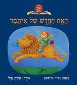 David Grossman A BRAND NEW BROTHER Hebre