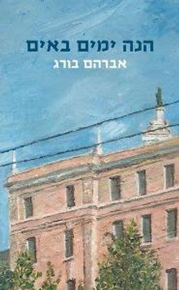 Avrum Burg IN THE DAYS TO COME Hebrew ja
