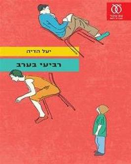 Yael Hedaya WEDNESDAY EVENINGS Hebrew co