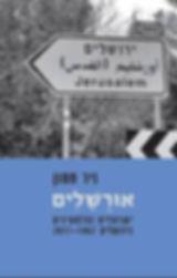 urshalim.jpg