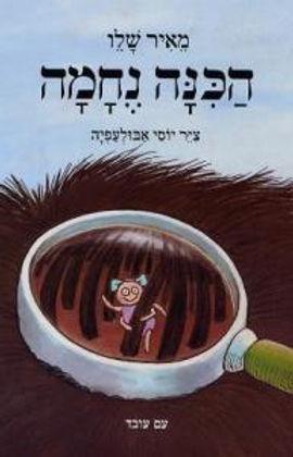 Meir Shalev A LOUSE NAMED THELMA Hebrew
