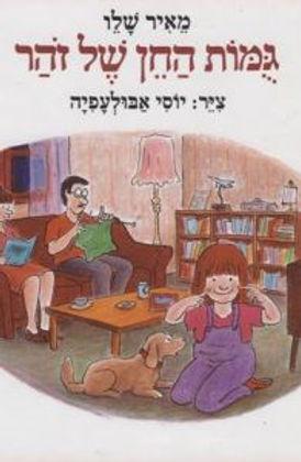 Meir Shalev Zohars dimples Hebrew cover