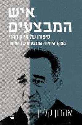 Aaron Klein MASTER OF OPERATIONS Hebrew