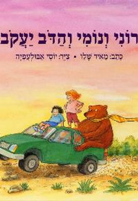 Meir Shalev RONI AND NOMI AND THE BEAR Y
