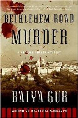 Batya Gur BETHLEHEM ROAD MURDER  2.jpg
