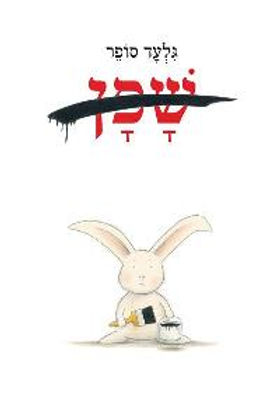 Gilad Goffer RABBIT  Hebrew cover 1.jpg