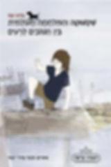 SHAKSHUKA  4 Hebrew cover 1.jpg
