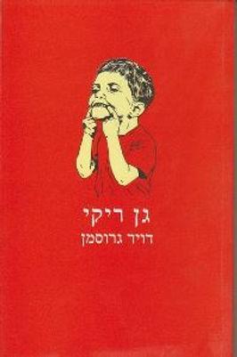 David Grossman RIKI'S KINDERGARDEN Hebre