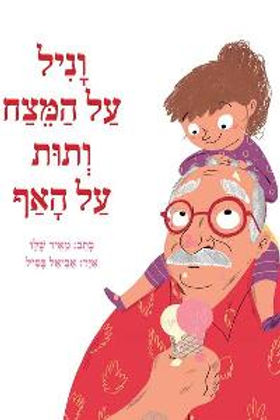 Meir Shalev vANILLA STRAWBERRY Hebrew co