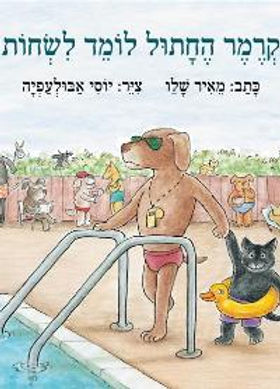 Meir Shalev KRAMER THE CAT LEARNS HOW TO