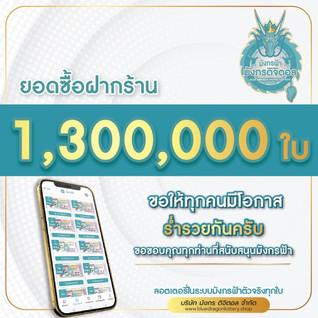 ยอดซื้อฝากร้านจำนวน 1,300,000 ใบค่ะ สำหรับงวดประจำวันที่ 1 พฤศจิกายน 2564