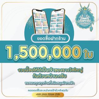 ยอดซื้อฝากร้านจำนวน 1,500,000 ใบค่ะ สำหรับงวดประจำวันที่ 1 พฤศจิกายน 2564