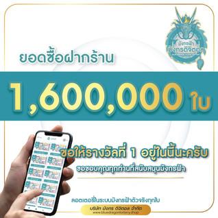 🎉ยอดซื้อฝากร้านทะลุ 1,600,000 ใบค่ะ สำหรับงวดประจำวันที่📍 1 พฤศจิกายน 2564