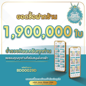 ยอดซื้อฝากร้านจำนวน 1,900,000 ใบค่ะ สำหรับงวดประจำวันที่ 16 ตุลาคม 2564