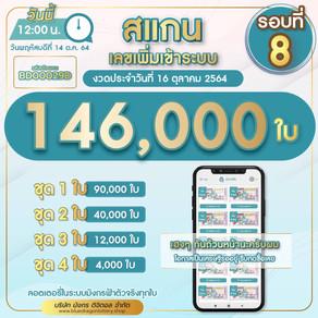 12.00น. วันนี้🕛เพิ่มลอตเตอรี่เข้าระบบ อีกจำนวน 146,000 ใบ (รอบที่ 8)  ของงวดวันที่ 16 ตุลาคม 2564
