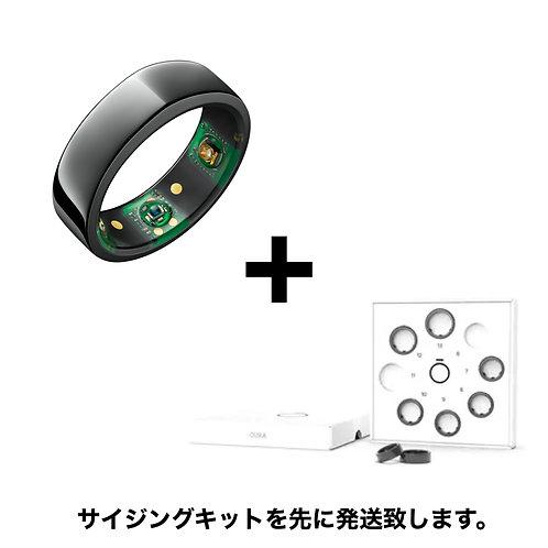サイジングキット+Oura Ring(本体) 【セット価格】