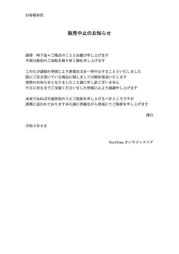 販売中止のお知らせ.jpg