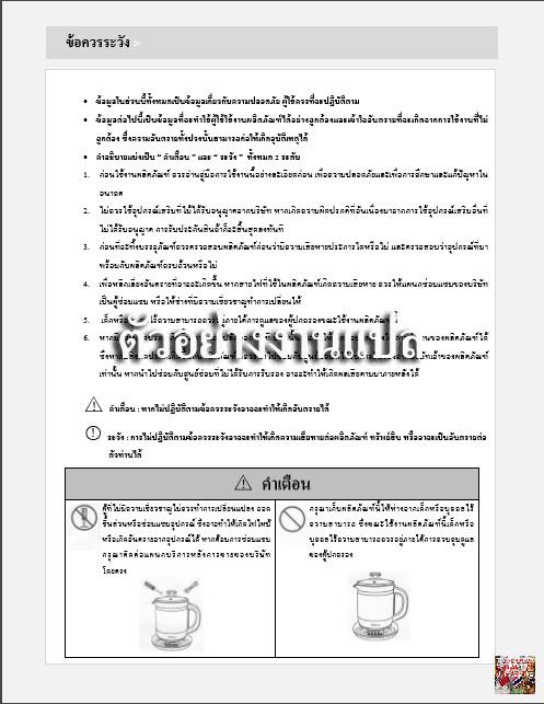 ตย. งานแปล008.jpg