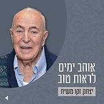 Izhak mashiah-Interactive Book (1)-page-