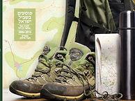 תמונה לספר שביל ישראל.jpg